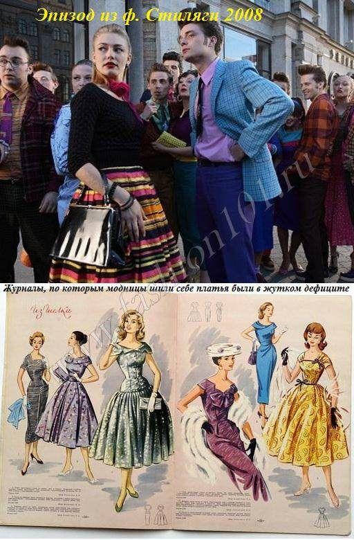 Сукня у стилі стиляг