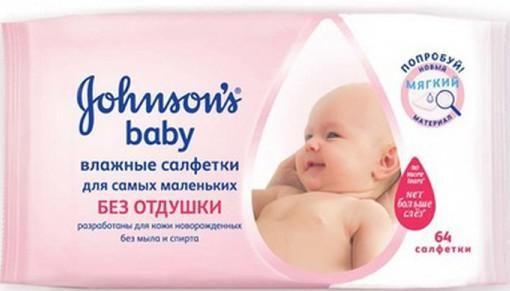 вологі серветки для новонароджених